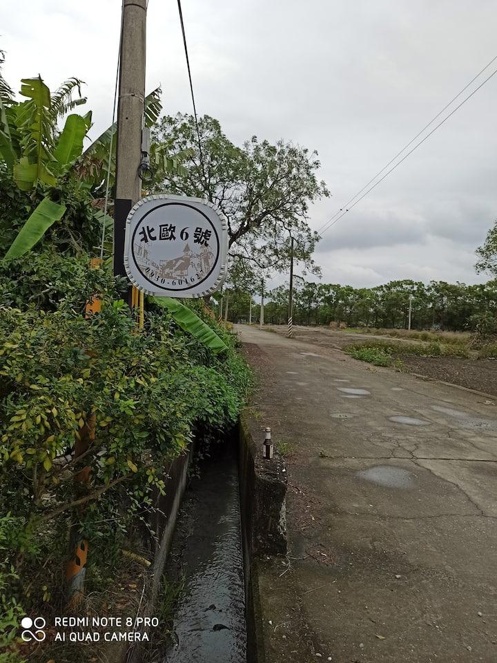 北歐6號田園風格民宿(包棟別墅)