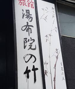 湯布院の竹 - Guesthouse