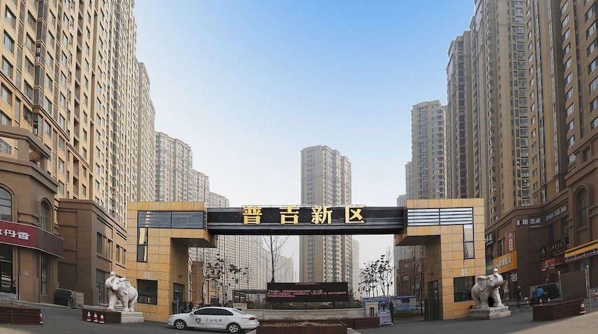 康蕾小驻全新精装二居温馨短租 - Qingdao - Huoneisto