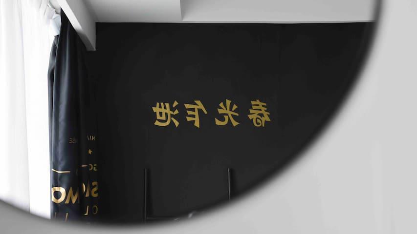 玛格丽特的小屋02【净】大学城中央地带/地铁口商场楼上/能做饭有投影仪/超酷榻榻米房