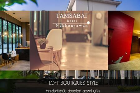 Tamsabai Hotel โรงแรมตามสบาย
