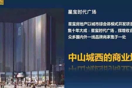 星宝时代广场公寓,您的入住首选! - Zhongshan - Apartment - 2