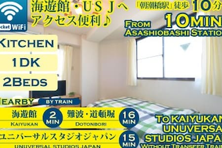 USJ環球影城15分/大阪/道頓堀/交通便利/水族館/行動Wi-Fi/5A - 大阪市