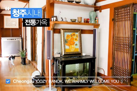 CheongJu Cozy HANOK with Hong' Fam! - Casa