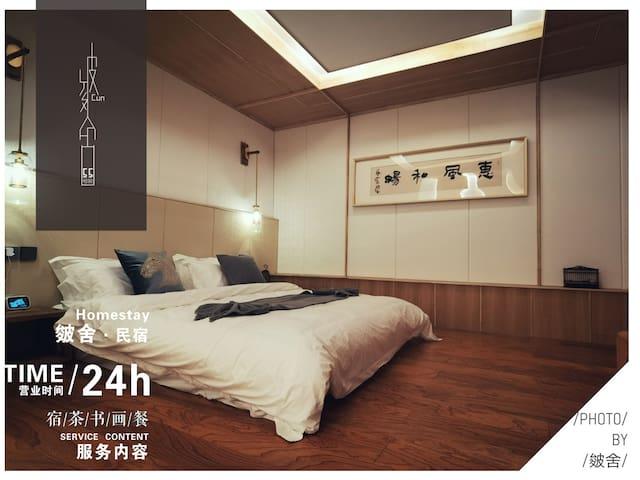 皴舍,大套房,独立的榻榻米茶空间,可➕床