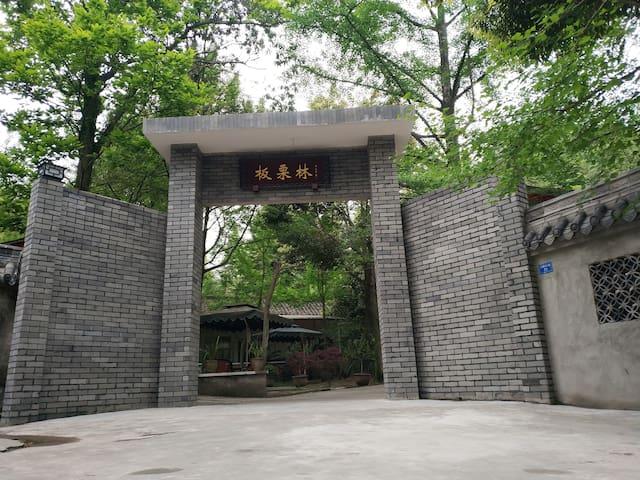 青城山板栗林农家乐