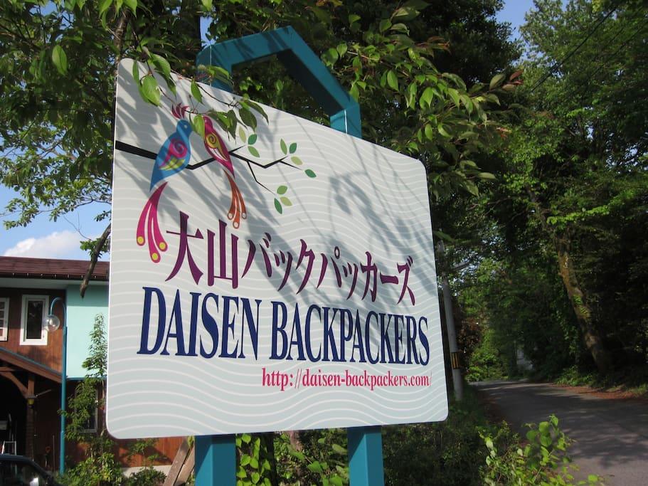 大山バックパッカーズ看板|Daisen Backpackers signboard
