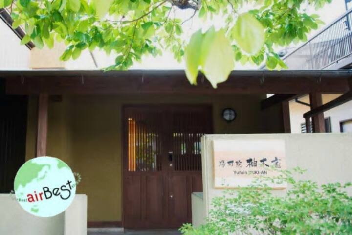 Yuki-an)☆Yufuin Private House with Hot Spring