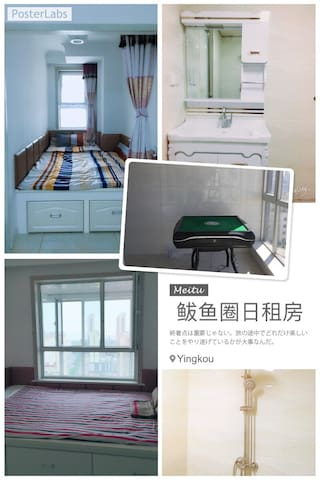 山海广场东侧一线海景三室一厅公寓 - Yingkou Shi - Apartemen