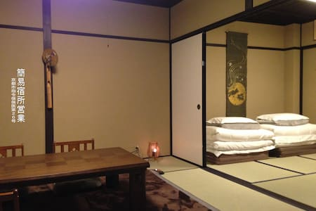 "03)House of Kyoto  room""三条"""