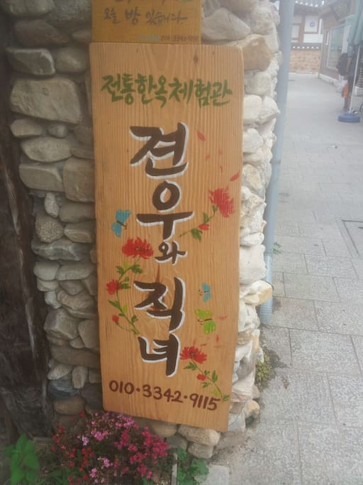 Sign of our Guest House. Gyunwoo & Jiknyeo in Korean letters.