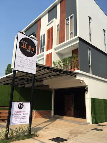 Jong Lux Pak dee Boutique hotel ( จงรักษ์พักดี ) - Tambon Tha It - Boutique hotel