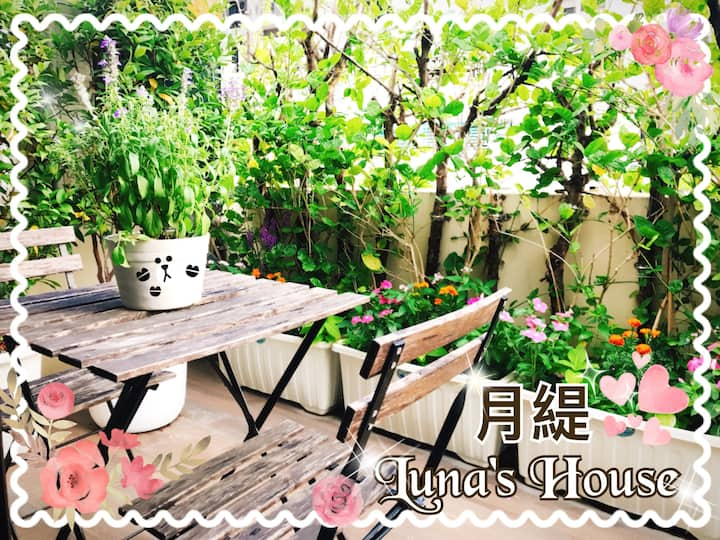 高雄月緹主題套房Luna's House- Your Sweet Home