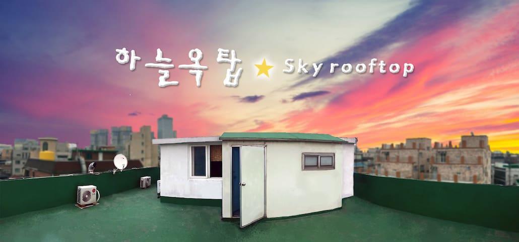 하늘옥탑방, Sky rooftop house - 서울특별시 - Lägenhet