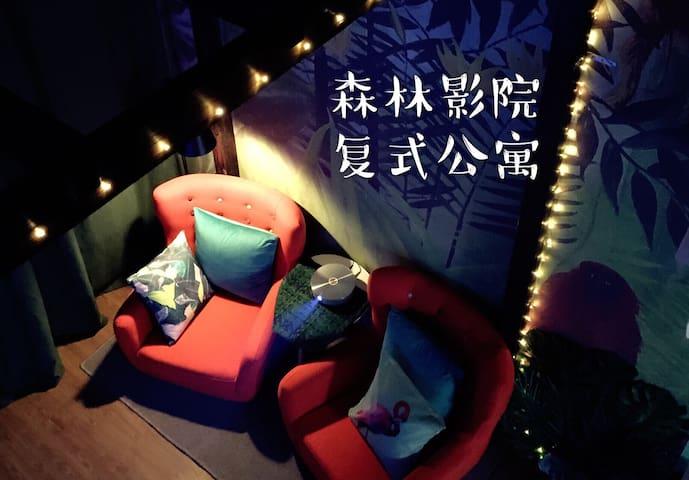 【夜光森林】珠江新城复式公寓、私人影院,3分钟到地铁站 - Guangzhou - Service appartement