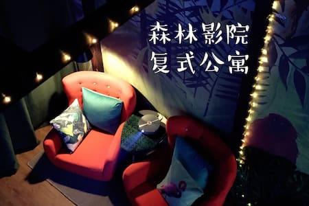 【夜光森林】复式公寓,私人影院视听震撼,步行3分钟可达地铁站 - Guangzhou - Serviced apartment