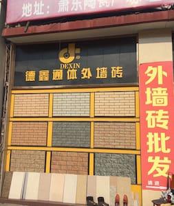 咸宁的好房子 - 咸宁市