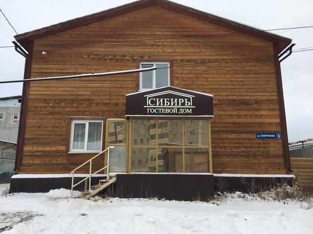 """Хостел Гостевого дома """"Сибирь"""""""