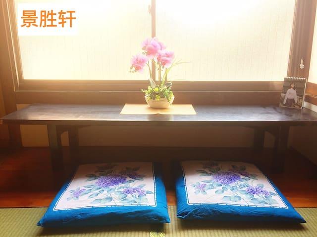 景胜軒(Old kyoto style house) - 京都市伏見区 - House