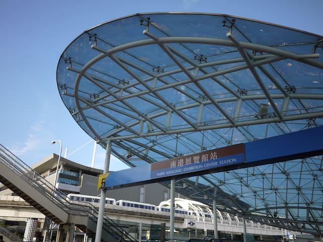 Near MRT&101&地鐵站旁;搭地鐵到西門寧夏士林饒河夜市十分鐘 - Nangang District - Maison