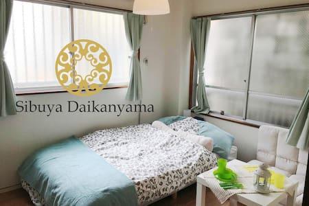 ★Shibuya7MIN/Daikanyama10MIN/Ebisu12MIN★ - Shibuya - Leilighet