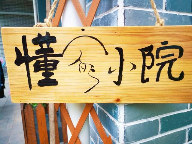 【懂家小院·闲居酣恬】黄山市休宁县城区中心徽派小院