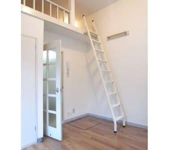 16平米溫馨小家 带10平米Loft(小阁楼)需和房东(女)同住。 - Zama-shi