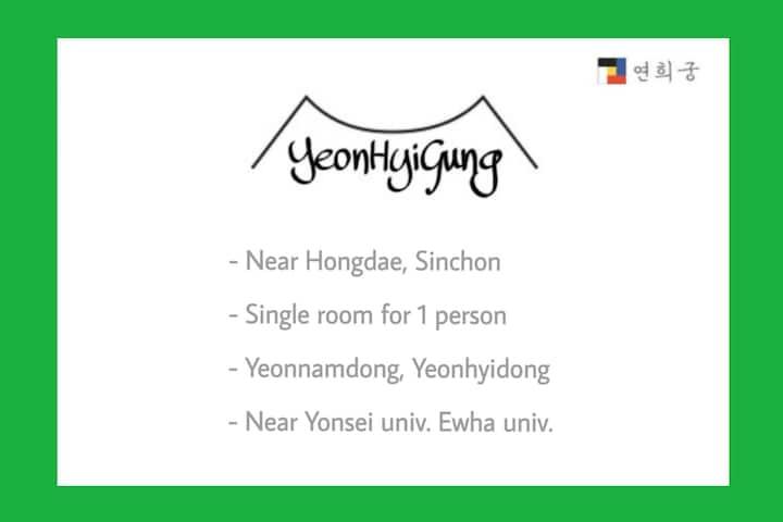 B207 (Near Hongdae, Sinchon) Yeonhui house