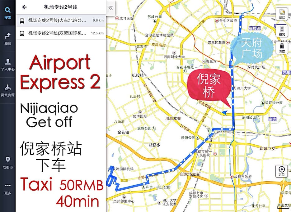 FROM AIRPORT Way.1 Taxi 40min 50rmb or Way.2 TAKE AIRPORT EXPRESS 2 TO  Ni Jia Qiao 倪家桥