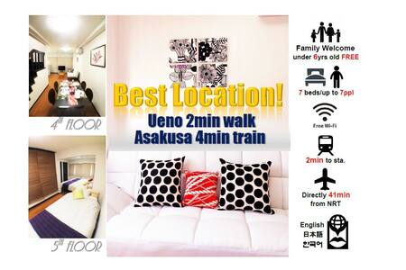 ★Best Location★Ueno 2min walk&Asakusa 4min‼ - Taitō-ku - Appartamento