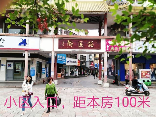 临近马岭河峡谷/万峰林/街心花园温馨双床房出租