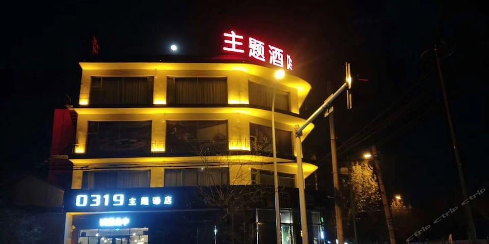 0319浪漫酒店