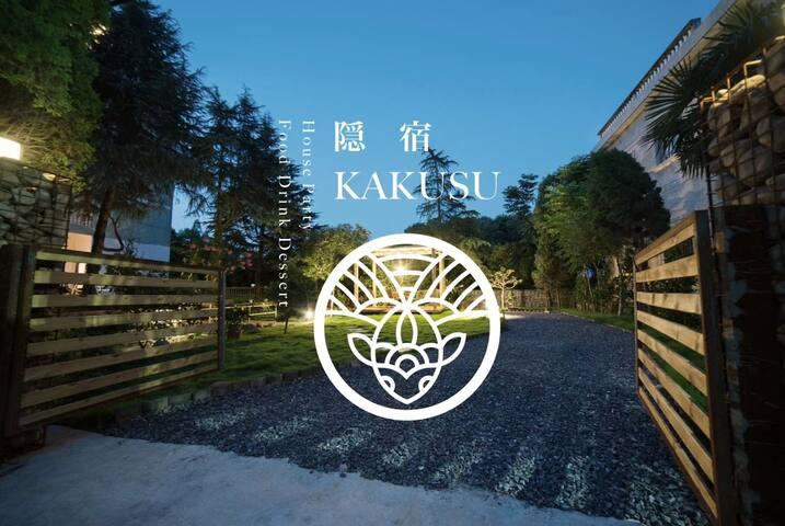 近市中心,法餐私厨定制服务,170平超大住宅面积,独一无二的700平米私家花园——隐宿kakusu