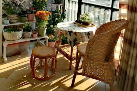【努力变成植物园】-阳光大床房 - Appartement