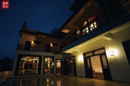 湖山雅苑,舒适8居室,带花园,在此山水意境相融。 - 诸暨 - Villa