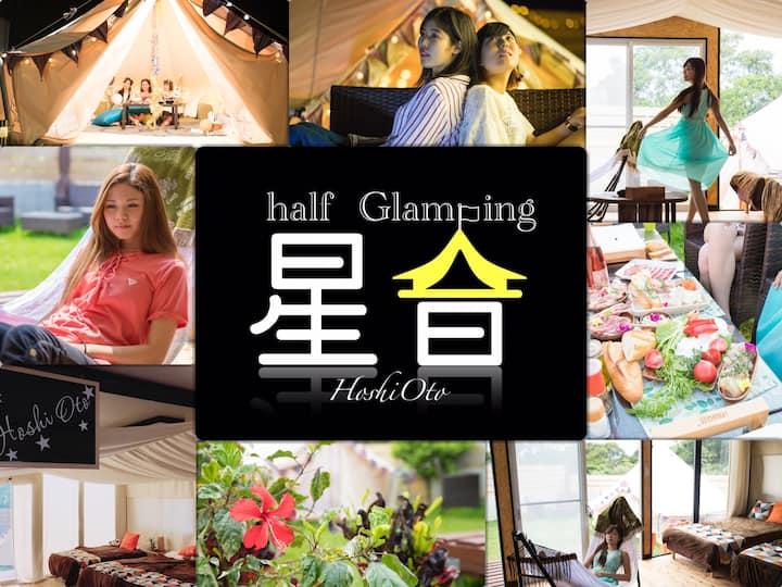 Half Glamping hoshioto B