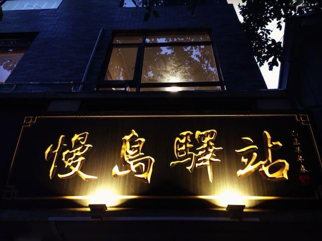 慢岛驿站(长洲岛) - Guangzhou