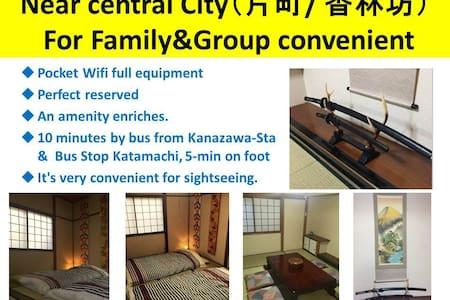一軒家貸切。家族やグループに最適!繁華街の片町近くアクセス良し。観光と食事に便利。近隣にアピタあり。 - Kanazawa - บ้าน