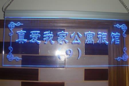 华山真爱我家自驾驴友学生家庭公寓旅馆 - Weinan Shi - アパート