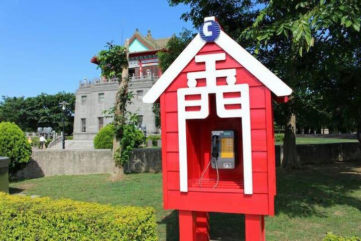988古厝民宿201 (2館.市區2人雅房).金城車站.康是美. (Phone number hidden by Airbnb)