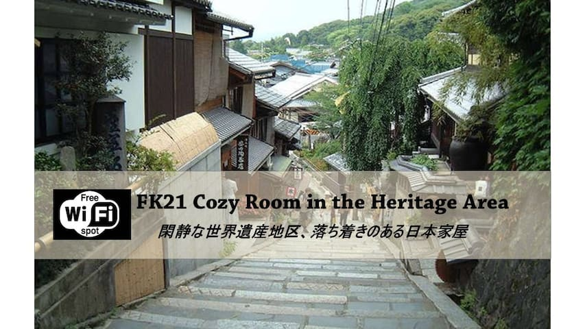 FK21 Cozy Room in the Heritage Area / Free WiFi - Kyoto - Rumah