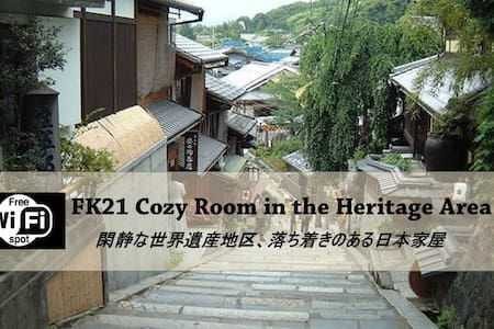FK21 Cozy Room in the Heritage Area / Free WiFi - Kyoto
