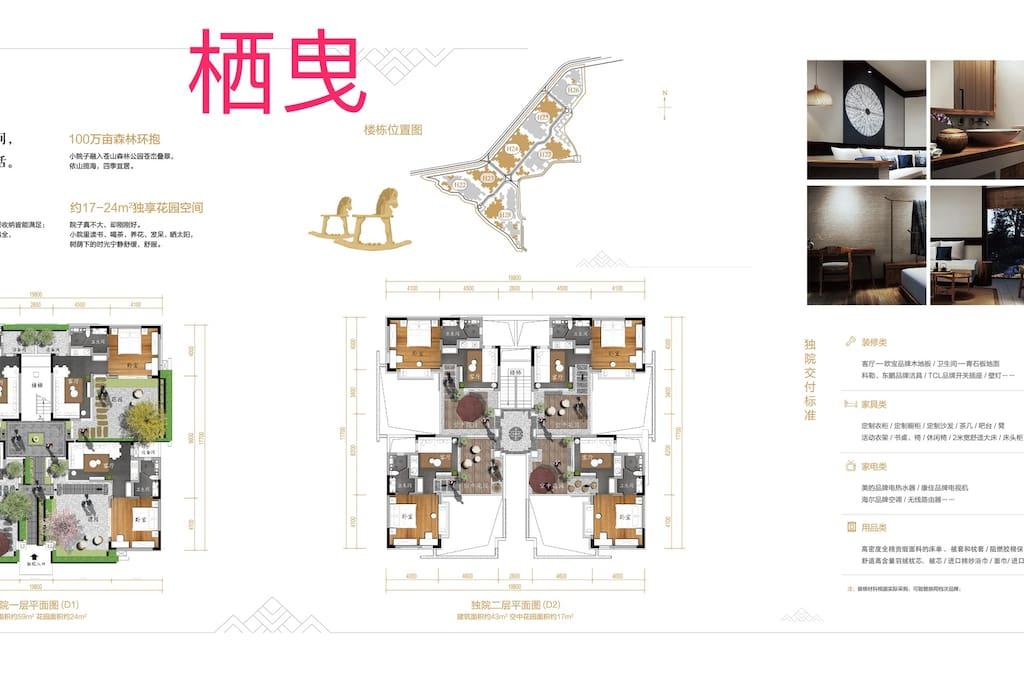 开发商提供的楼层布局数据以及装修交楼介绍