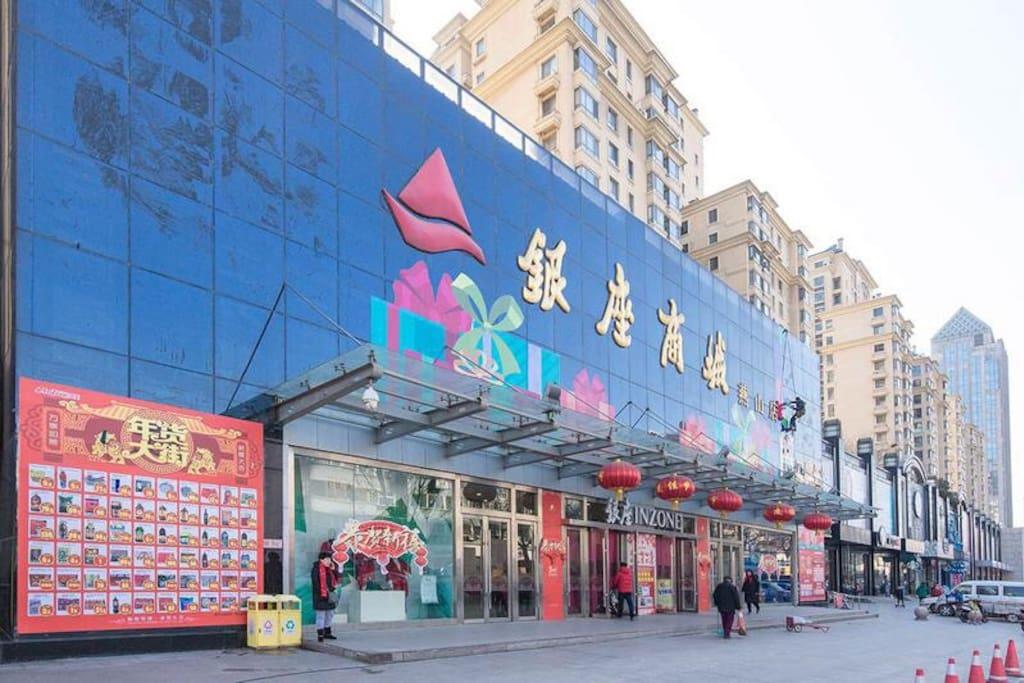 小区对面是大型的银座购物超市
