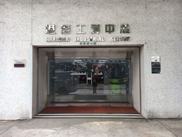Artist Loft with Sea View in Hong Kong - Ap Lei Chau - Loft