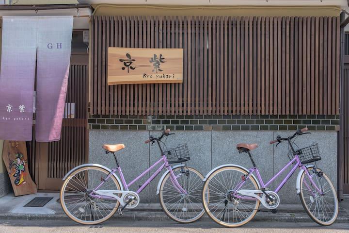 京紫 一座在平野神社旁边的传统日本小屋 free wi-fi!