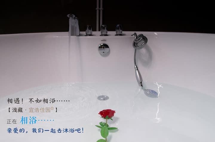「浅藏(cáng)·相浴(佳园)」相遇!就要相浴…/双人圆形大浴缸/香纯牛奶泡泡浴