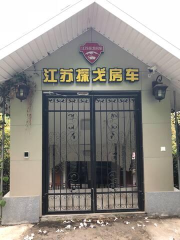 聚宝山房车体验中心