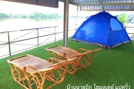 Ban Nai Tuek Home Stay Zone 4 - Khlong Na - Tent