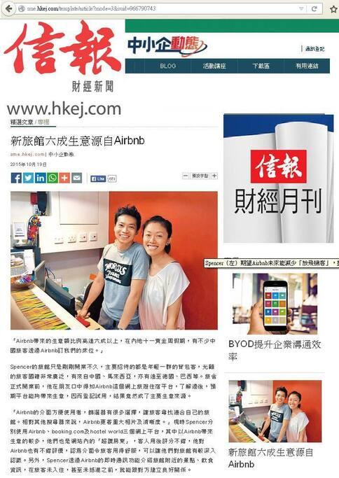 Media Coverage: Hong Kong Economic Journal